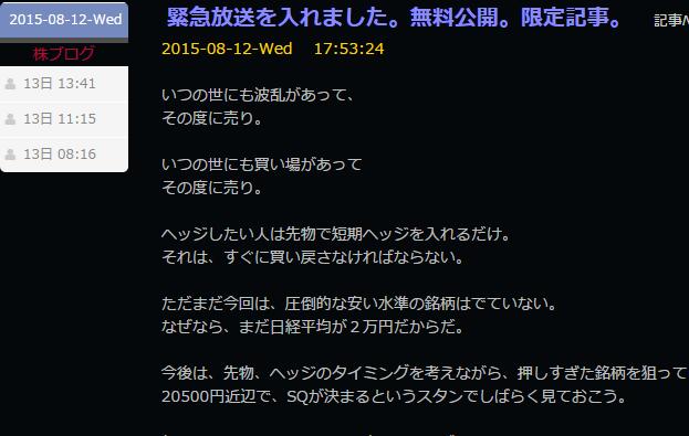 株式情報チャート__2015-8-13_15-57-17_No-00