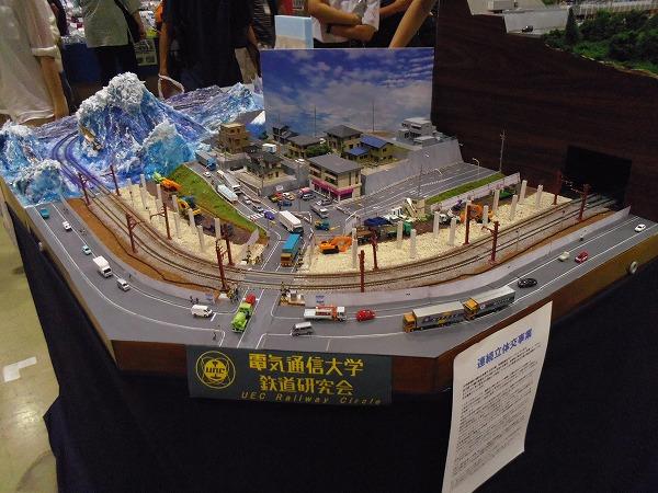 鉄道模型コンテスト2015電気通信大学  鉄道研究会