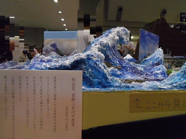 鉄道模型コンテスト2015白梅学園清修OG  鉄道模型デザイン班OG会_2