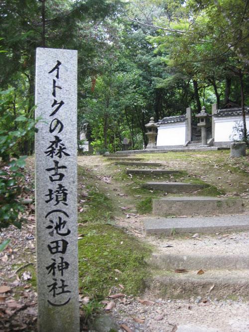 橿原神宮・イトクの森古墳(池田神社01