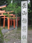 橿原神宮・末社-長山稲荷社03