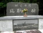 航空母艦・瑞鶴之碑16