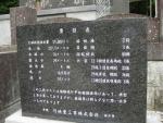 航空母艦・瑞鶴之碑23