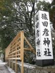 猿田彦神社(伊勢)02