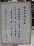 猿田彦神社(伊勢)34