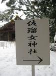 猿田彦神社(伊勢)-佐瑠女神社・御神田02