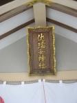 猿田彦神社(伊勢)-佐瑠女神社・御神田04