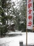 猿田彦神社(伊勢)-佐瑠女神社・御神田08