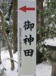 猿田彦神社(伊勢)-佐瑠女神社・御神田11