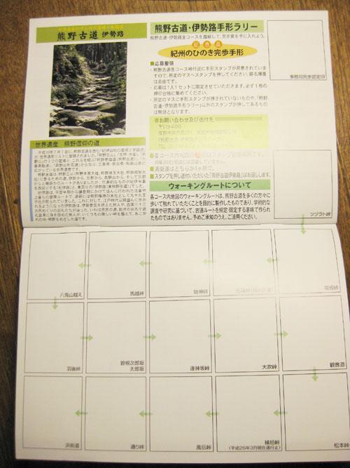 熊野古道ガイドマップ05