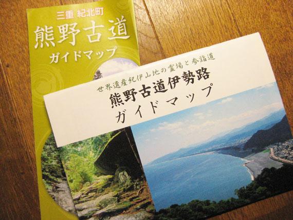 熊野古道ガイドマップ01