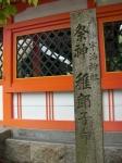 宇治神社18