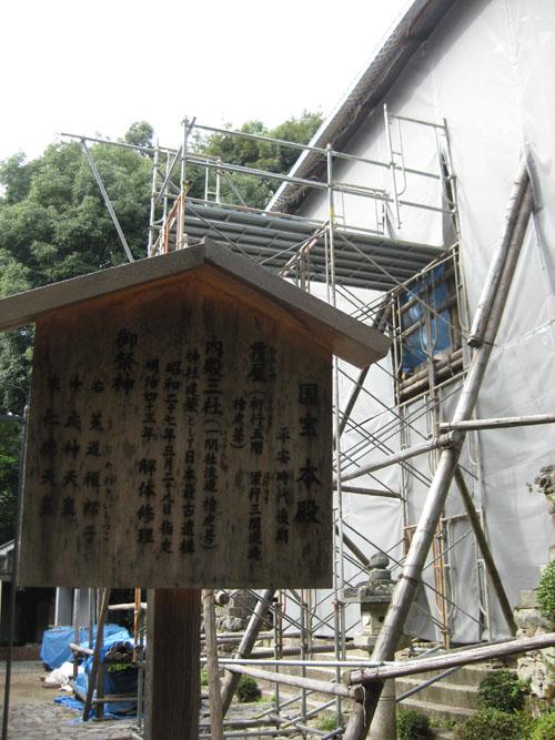 宇治上神社19