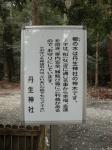 丹生中神社12