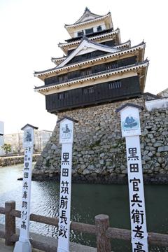 中津城  家来の名札