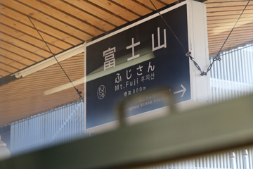 ふじさん駅