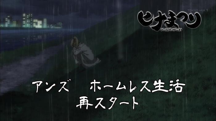 ヒナまつり 01話37
