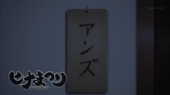 ヒナまつり 07話14