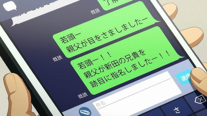 ヒナまつり 09話39