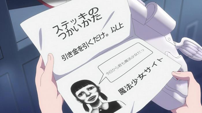 少女サイト 01話36