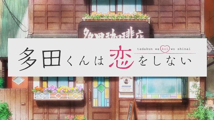多田くん 01話10