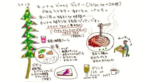 繧ッ繝ェ繧ケ繝槭せ・・シ・シ√%繧後↓縺ヲ・∵怙蠕契convert_20141223105843