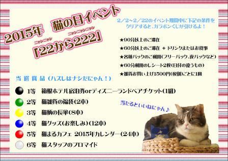 猫の日イベント2015