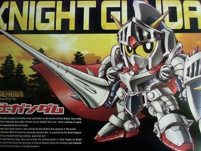 s-knight_g_01.jpg