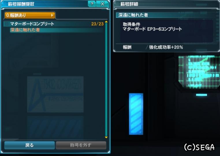 E3-6コンプ
