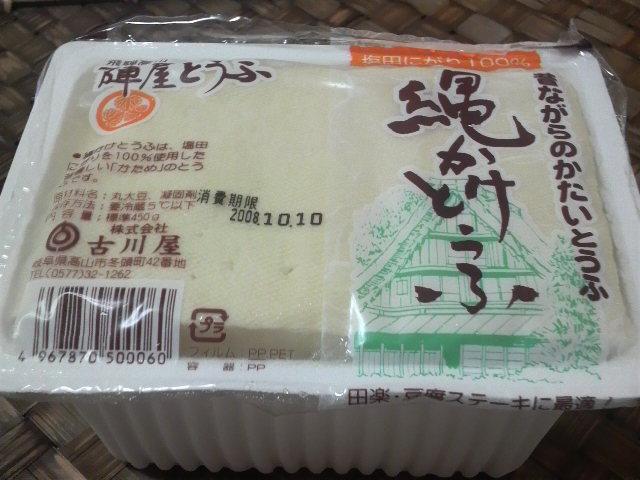 縄かけ豆腐