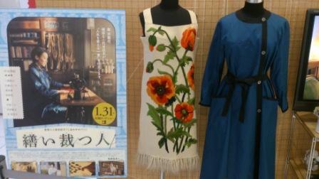 縫い裁つ人衣装