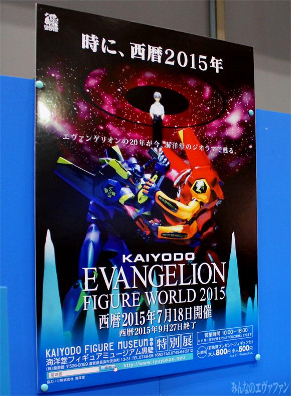 eva_2015_rtu_2_32_687s.jpg