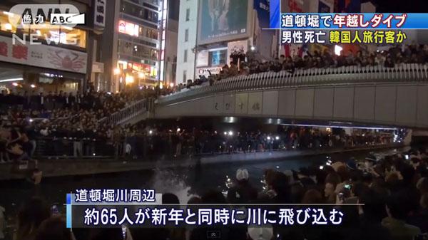 0007_Osaka_doutonborigawa_tobikomi_201501_04.jpg