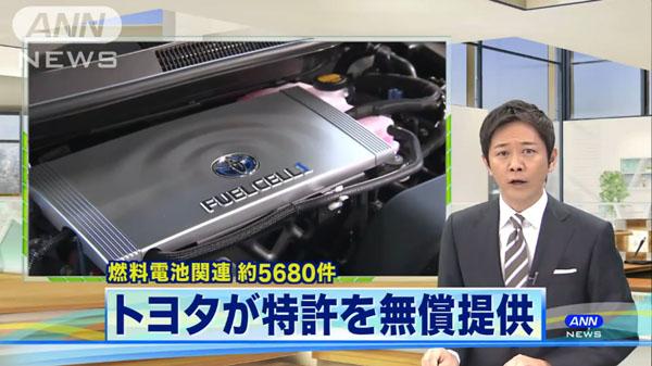 0017_Toyota_FCV_nenryou_denchi_tokkyo_kaihou_201501_01.jpg