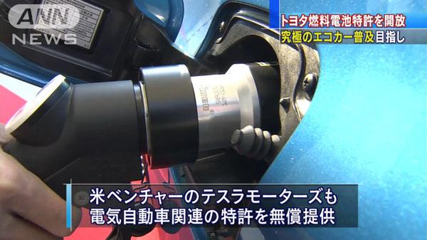 0017_Toyota_FCV_nenryou_denchi_tokkyo_kaihou_201501_05.jpg
