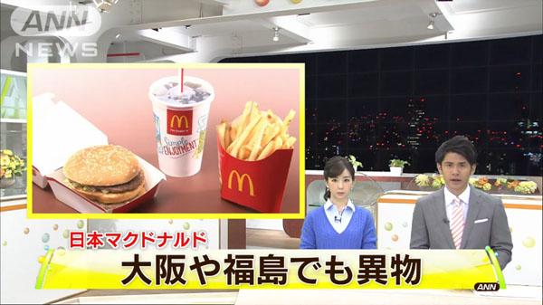 0018_McDonalds_ibutsu_konnyuu_201501_01.jpg