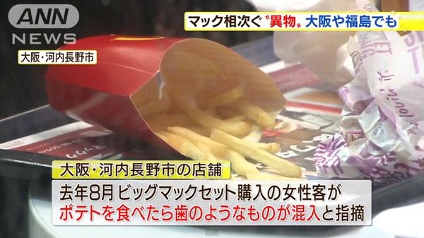 0018_McDonalds_ibutsu_konnyuu_201501_02.jpg