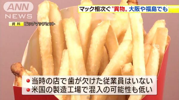 0018_McDonalds_ibutsu_konnyuu_201501_04.jpg