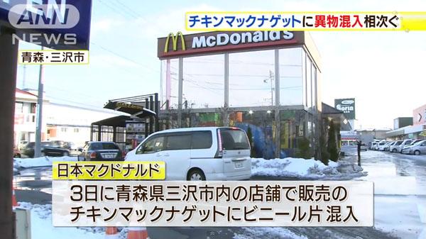 0018_McDonalds_ibutsu_konnyuu_201501_05.jpg