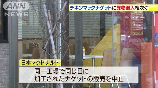 0018_McDonalds_ibutsu_konnyuu_201501_06.jpg