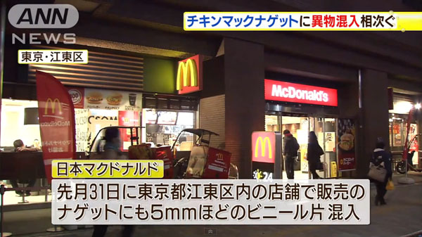 0018_McDonalds_ibutsu_konnyuu_201501_07.jpg