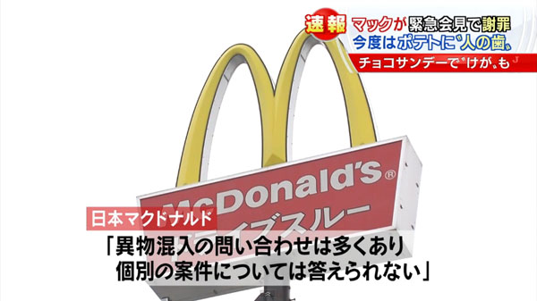 0018_McDonalds_ibutsu_konnyuu_201501_11.jpg
