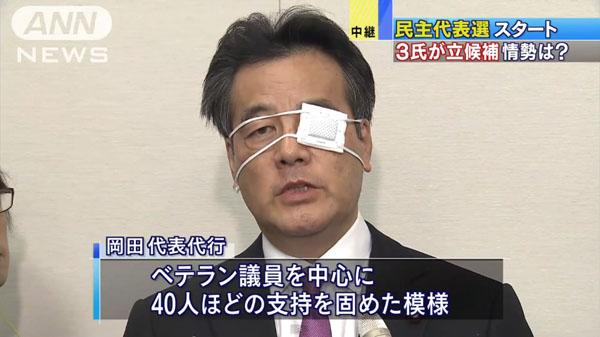 0020_minsyutou_daihyou_senkyo_201501_10.jpg