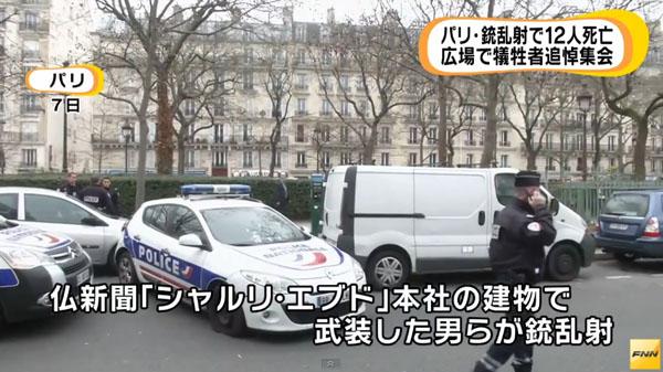 0021_Paris_Charlie_Hebdo_Al-Qaeda_syuugeki_jiken_2015_02.jpg