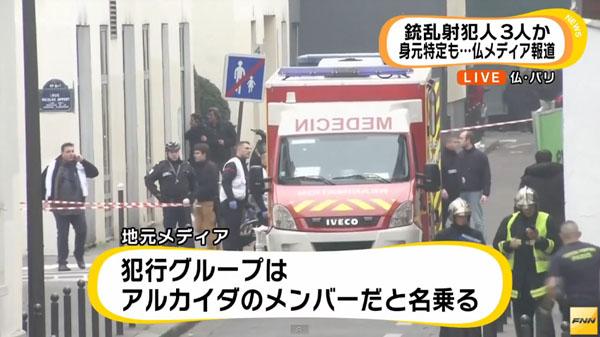 0021_Paris_Charlie_Hebdo_Al-Qaeda_syuugeki_jiken_2015_11.jpg