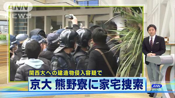0022_Kyoto_University_Kumanoryou_katakusousaku_201501_01.jpg
