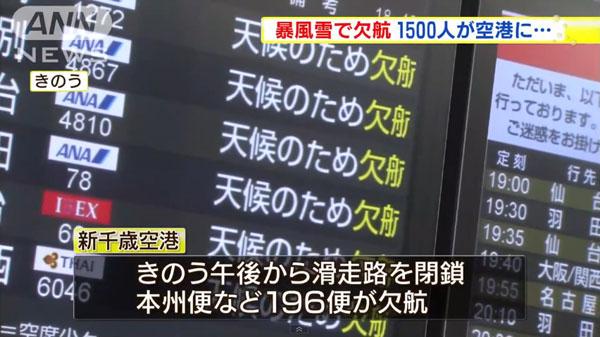 0023_Hokkaido_New_Chitose_Airport_ooyuki_201501_02.jpg