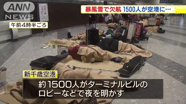 0023_Hokkaido_New_Chitose_Airport_ooyuki_201501_03.jpg