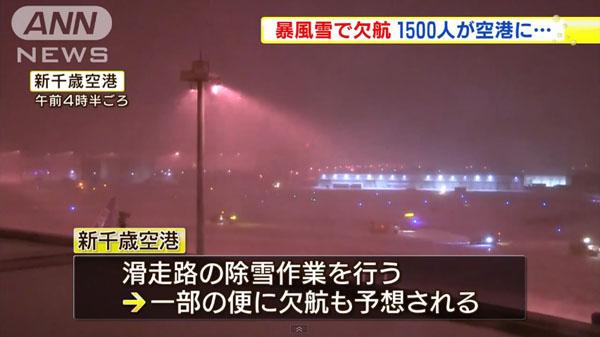 0023_Hokkaido_New_Chitose_Airport_ooyuki_201501_04.jpg