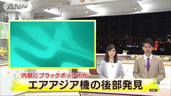 0028_AirAsia_8501_tsuiraku_jiko_201412_201501_01.jpg